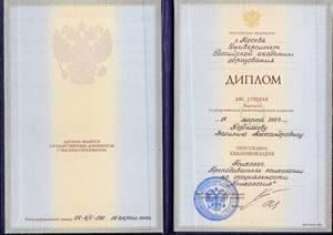 Диплом об образовании психолога