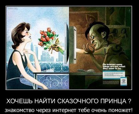 знакомства онлайн