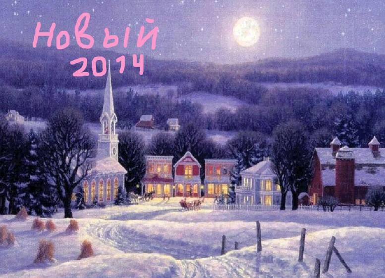 новый год 2014, с наилучшими пожеланиями